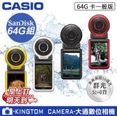 CASIO FR100 FR-100 送64G高速卡+原廠包+4好禮  可潛水  運動攝影相機 24期零利率  公司貨