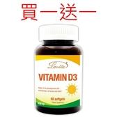維生素D3(400IU)(60粒)【Lovita 愛維他】(8/31前,買1瓶加送同商品1瓶)
