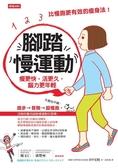 (二手書)腳踏慢運動:瘦更快,活更久,腦力更年輕