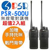 【2入組 贈戰鬥背帶+手持托咪】PSR-500U 免執照 無線電對講機 省電功能 掃描功能 PSR 500U