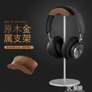 頭戴式耳麥支架索尼AKG索尼森海塞爾Beats拜亞動力耳機收納架子金屬實木3C優購