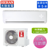 HERAN禾聯 2-3坪R410A變頻單冷分離式冷氣HI-NP23/HO-NP23~自助價