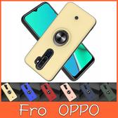 OPPO A9 2020 A5 2020 Reno 2 Reno2 Z 實色指環殼 手機殼 支架 全包邊 防摔 保護殼