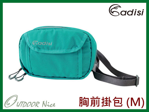 ╭OUTDOOR NICE╮ ADISI 胸前掛包 (M) AS16075 湖水綠 登山包外掛 透氣 收納包 健行包 側背包 斜背包