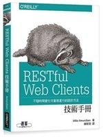 二手書博民逛書店《RESTful Web Clients 技術手冊 RESTfu