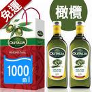 【 Olitalia 奧利塔 1L 】純橄欖油x2瓶禮盒X1組 (1000ml*2瓶)