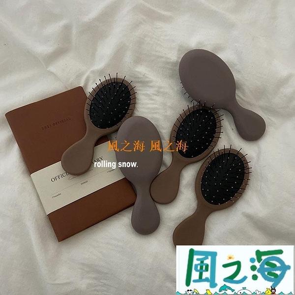梳子髮梳 韓國氣墊梳子可愛少女便攜按摩小梳子隨身氣囊梳子迷你【風之海】