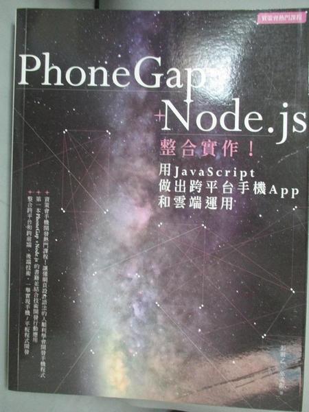 【書寶二手書T6/電腦_E8O】PhoneGap+Node.js整合實作!_彭祖乙