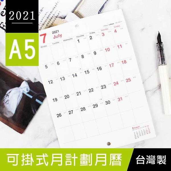 珠友 BC-05210 2021年A5/25K可掛式月計劃月曆/掛曆/行事曆-直式