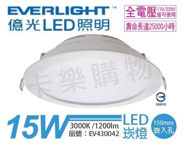 EVERLIGHT億光 LED 星河 15W 3000K 黃光 全電壓 15cm 崁燈 _ EV430042