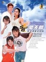 二手書博民逛書店 《5566闖天關(1)》 R2Y ISBN:9571029327│林玉琴