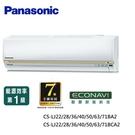 【93折下殺】 Panasonic 變頻空調 精緻型 LJ系列 3-4坪 單冷 CS-LJ22BA2 / CU-LJ22BCA2