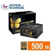 【綠蔭-免運】振華 冰山金蝶500W 80PLUS金牌電源供應器