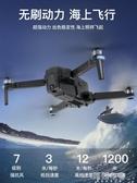 無人機 折疊GPS無人機4k高清四軸飛行器長續航飛機成人航模專業 無刷 聖誕節