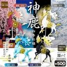 全套4款【日本正版】空想生物圖鑑 P2 神鹿 四季彩麟 扭蛋 轉蛋 模型 - 783397