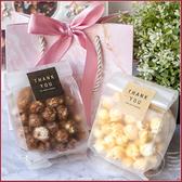[粉粉愛]蘑菇球爆米花獨享包-焦糖/巧克力兩口味可選(附粉紅色精美提袋) -依日期預訂客製(限宅配)
