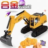 遙控玩具 大號合金電動遙控挖掘機 充電挖土機合金工程車模型 玩具鉤機男孩T【快速出貨】