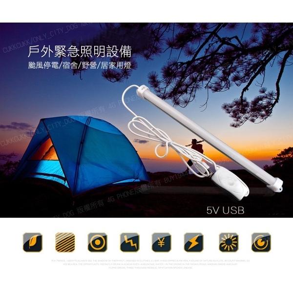 USB日光燈管 線長1.8米 爆亮 35公分 可變色 燈色可調 6000K 5V LED燈管 磁吸 書桌燈 露營 【4G手機】