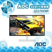 AOC 艾德蒙 Q3279VWF 32型VA QHD寬螢幕液晶顯示器 電腦螢幕