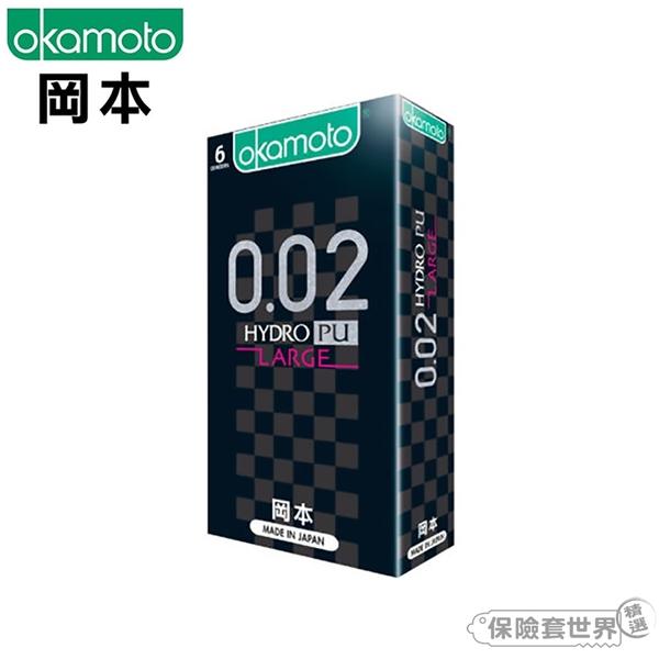 岡本.002HYDRO 水性聚氨酯加大碼保險套(6入)