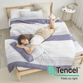 #HT023#絲柔親膚奧地利TENCEL天絲3.5尺單人床包+雙人被套三件組(含枕套)台灣製/萊賽爾Lyocell