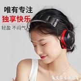 隔音耳罩隔音耳罩睡覺防噪音睡眠用神器專業專用防吵降噪超強隔靜音打呼嚕 艾家
