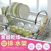 『 』【不鏽鋼雙層瀝水架】不鏽鋼瀝水架洗碗架瀝水架瀝水架廚房收納架收納餐具【BE393 】