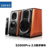 Edifier S2000Pro 漫步者 2.0聲道喇叭 觀感典雅奢華-超贈點 結帳再減價