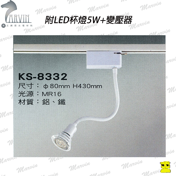 LED投射軌道蛇燈  KS-8332  附5w杯燈LED+變壓器 LED燈具保固一年