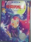 【書寶二手書T5/兒童文學_JBK】時間的魔法_黃瓊仙, 村山早紀