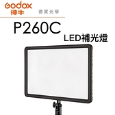 【德寶光學】 神牛 Godox P260C LED 平板燈 大型超薄 可調色溫 持續燈 居家辦公 總代理開年公司貨