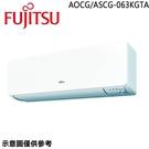 【FUJITSU富士通】9-11坪 R32變頻冷暖分離式 AOCG/ASCG-063KGTA 送貨到府+基本安裝