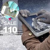 SISI ~A4004 ~寒流保暖素色針織毛線觸控手套智慧手機平板電腦螢幕iPhone ipad 三星HTC sony