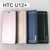 【Dapad】典雅銀邊皮套 HTC U12+ / U12 Plus (6吋)