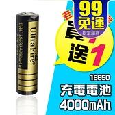 買一送一 18650 充電電池 鋰電池 4000mAh 3.7V Li-ion 凸頭 保護晶片 適用 手電筒 風扇