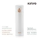 kinyo KIM-30W 不鏽鋼超輕量保溫杯300ML-白-生活工場