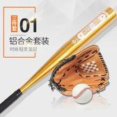 青少年兒童棒球套裝壘球實木鋁合金棒球棒棒球棍 手套 棒球三件套gogo購
