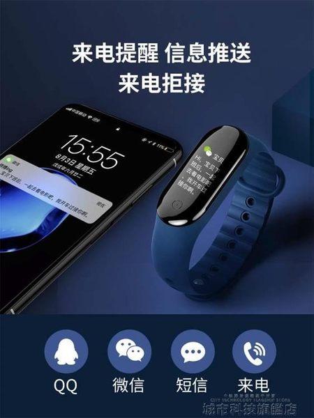 智慧手環 情侶男女彩屏智慧手環3小米手環4代運動手錶防水藍芽跑步多功能 城市科技