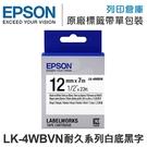 EPSON C53S654479 LK-4WBVN 耐久系列白底黑字標籤帶(寬度12mm) /適用LW-C410 / LW-K200BL / LW-K200RK