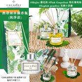 韓國Cocodor 熱帶雨林擴香瓶(純淨款) 120ml