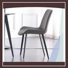 【多瓦娜】泰爾灰色皮質餐椅 21152-492005
