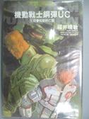 【書寶二手書T5/一般小說_LRR】機動戰士鋼彈UC(5)-拉普拉斯的亡靈_作者福井晴敏