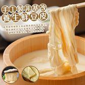 美食饗宴-手工製非基改養生鮮豆皮