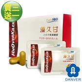 【買三送一】藻久甘-褐藻醣膠加強配方(60粒/盒)