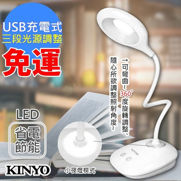 (全店免運費) 【KINYO】USB充電式檯燈/LED桌燈(PLED-415)高亮度