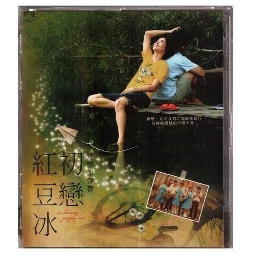 初戀紅豆冰 CD(購潮8)