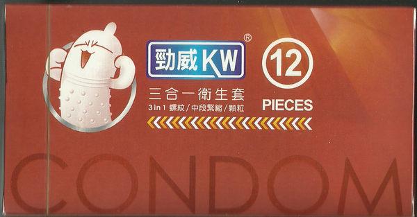 勁威衛生套 三合一型 12入/盒 KW CONDOM (3in1 螺紋/中段緊縮/顆粒) 保險套