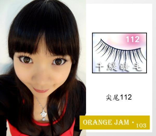 千緹假睫毛 尖尾-112