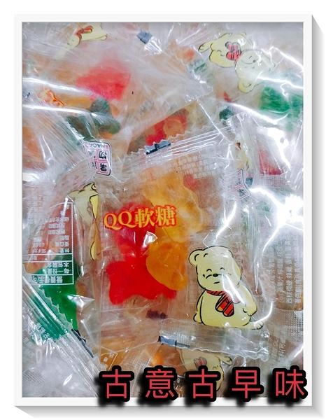 古意古早味 來新 水果風味熊QQ糖 (1500公克/約125小包) 懷舊零食 小熊QQ軟糖 土耳其 糖果