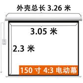 壁掛升降貼牆電動遙控會議室抗光投影幕布鐳射投影儀機幕布金屬螢幕家用Ps:白塑材質150寸